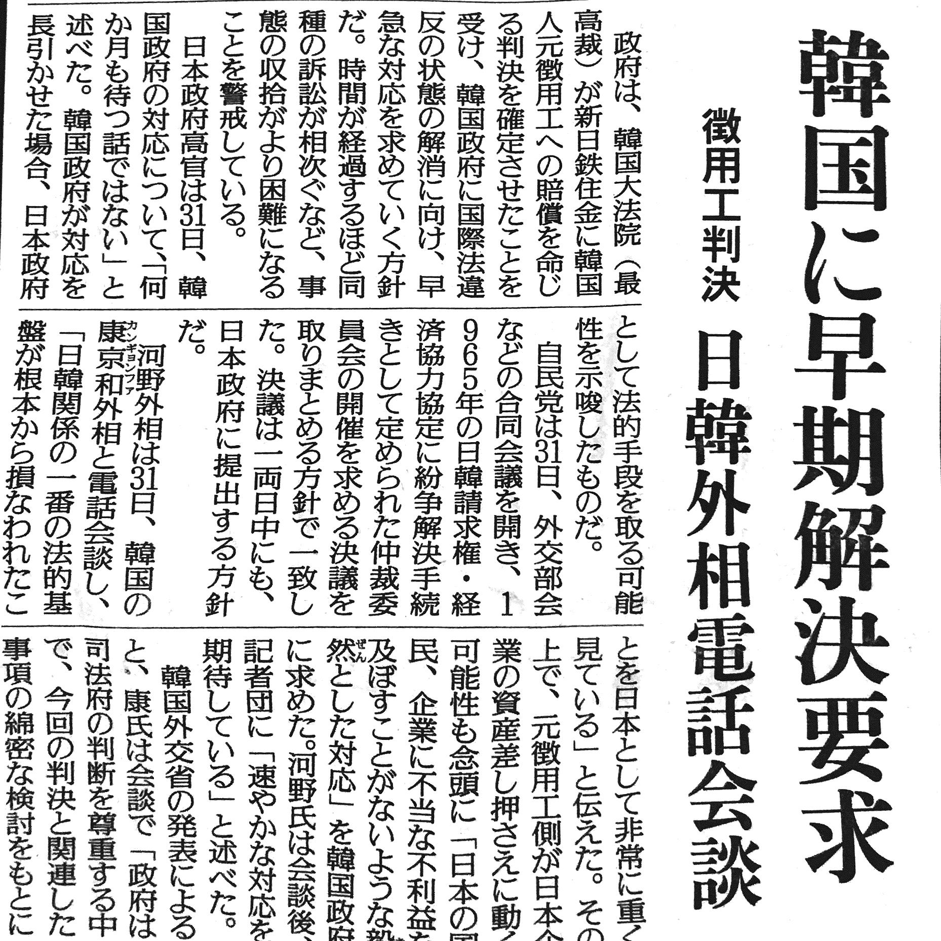 韓国大法院(最高裁)のありえない判決〜徴用工訴訟で賠償確定 ...