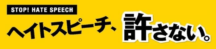 川崎 市 差別 の ない 人権 尊重 の まちづくり 条例
