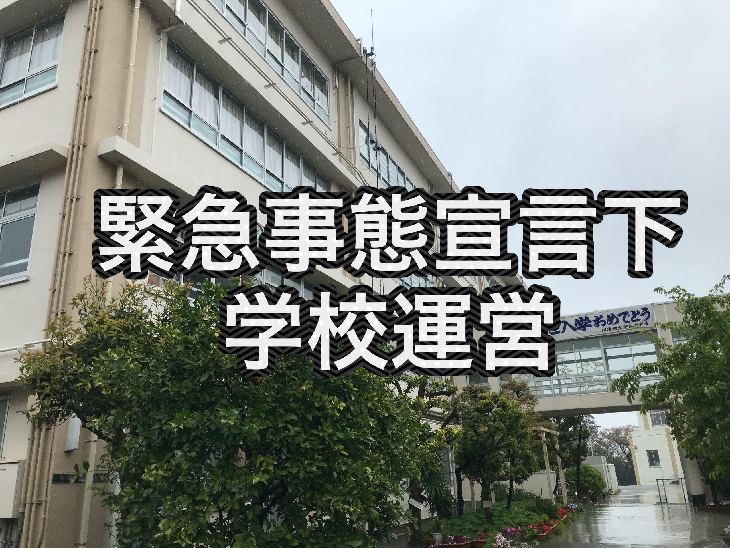 川崎 市 教育 委員 会 報道 発表